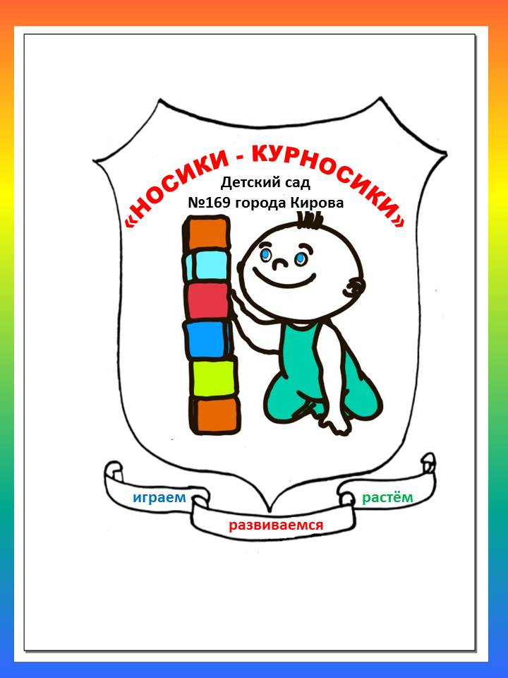 МКДОУ №169 города Кирова